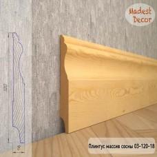 Плинтус Madest Decor из массива сосны 03-120-18 шлифованный