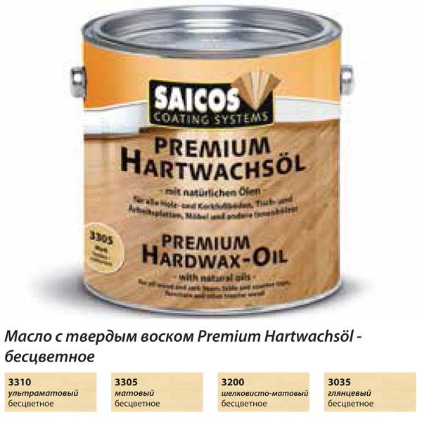 Покрытия и шпатлевки Масло с твердым воском с ускоренным временем высыхания Saicos Hartwachsol Premium (Германия) 3310 ультраматовое 125мл