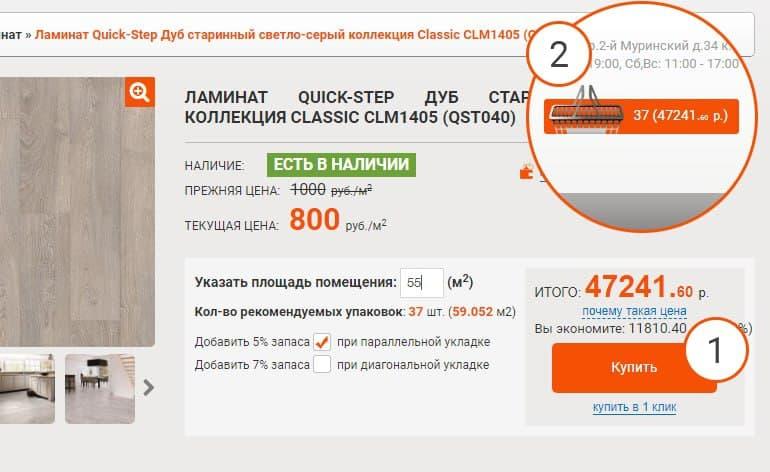 checkout-manual-step2-2