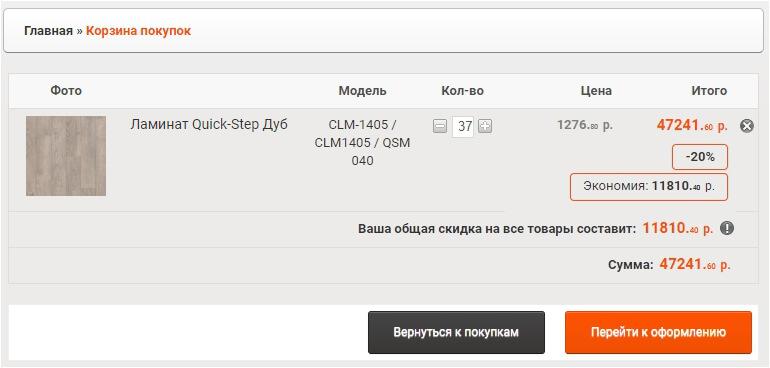 checkout-manual-step3