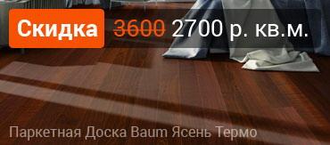Скидка 25% на паркет Baum