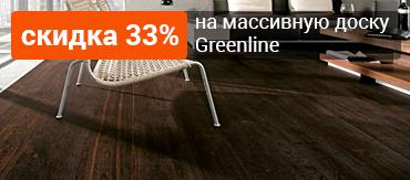 Акция на массивную доску Greenline